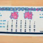 tohin-golf2015-01
