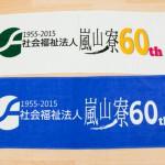 記念品タオルarashiyamaryo2015-01