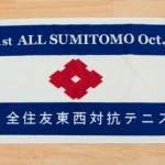 テニス大会記念品タオルsumitomo-tennis2015-01