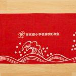 記念品手拭いtokyo-taikuob2016-01