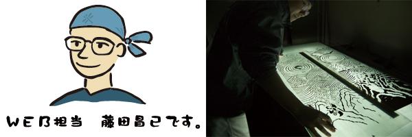 fujitamasaki