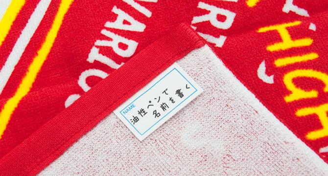 nametag_towel02