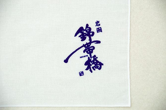 kintaikyo2014-03