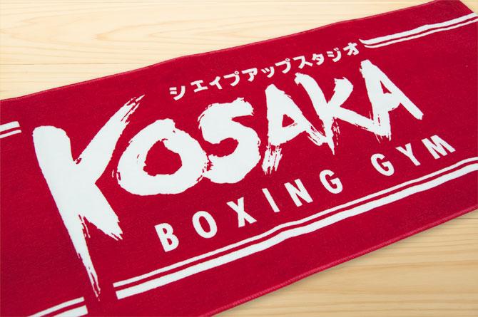 kosaka_boxingsp04