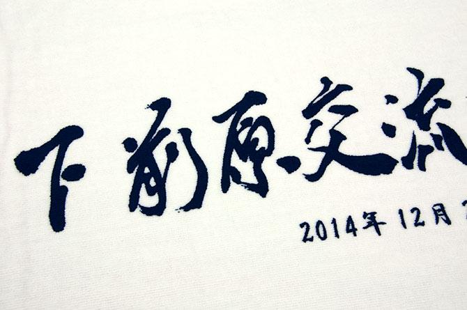 shimomaehara2014-2