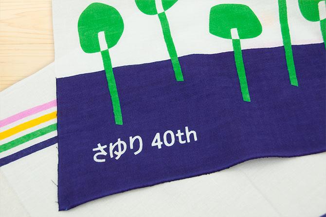 suginami-sayuri2012-07
