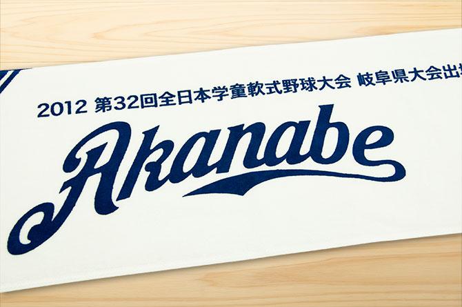 akanabe_baseball03