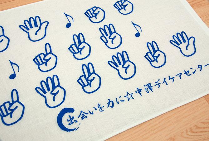 nakazawa-daycare2015-02