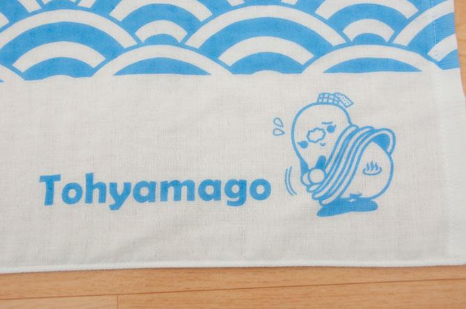 tohyamago2015-02