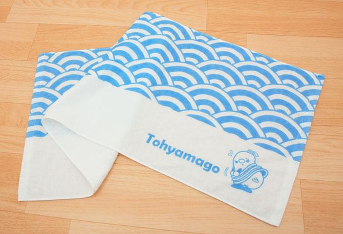 tohyamago2015-03