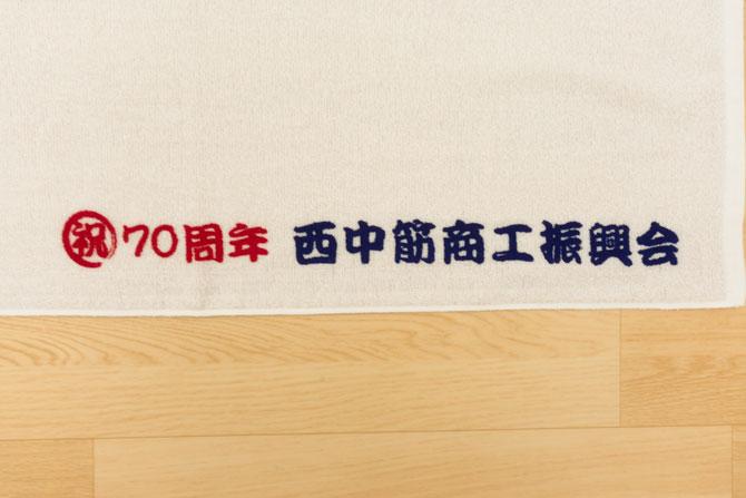 70周年記念品タオル