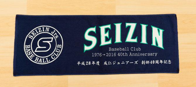 野球 記念タオル