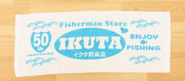 釣り具店 記念タオル