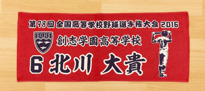 甲子園記念タオル