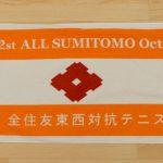 テニス大会 記念品 スポーツタオル