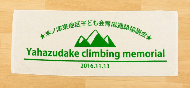 登山記念品タオル