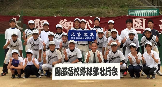 甲子園 高校野球壮行会 タオル