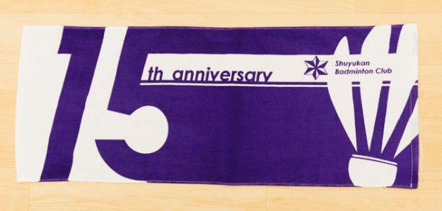 バドミントン部 周年 記念品タオル