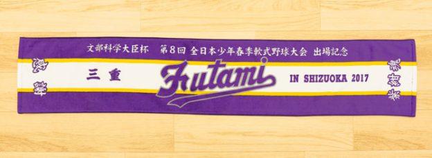 全日本少年野球