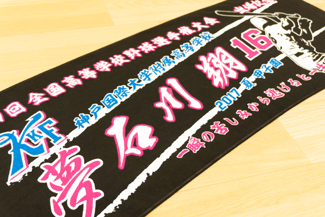 甲子園出場記念タオル 記念
