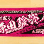 甲子園出場 記念品 記念タオル