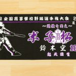 甲子園 出場記念 記念品 タオル