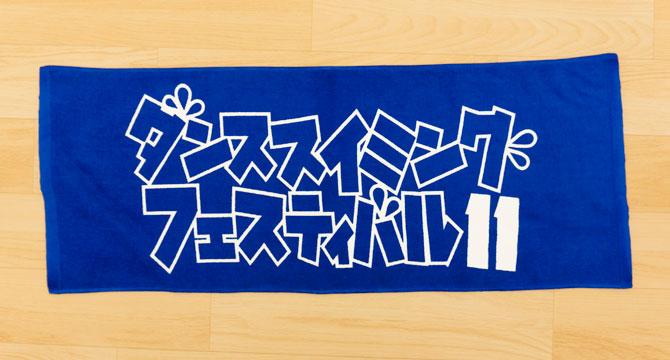 参加賞タオル 記念タオル イベントタオル