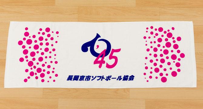 記念品 記念タオル ソフトボール部 ソフトボール協会