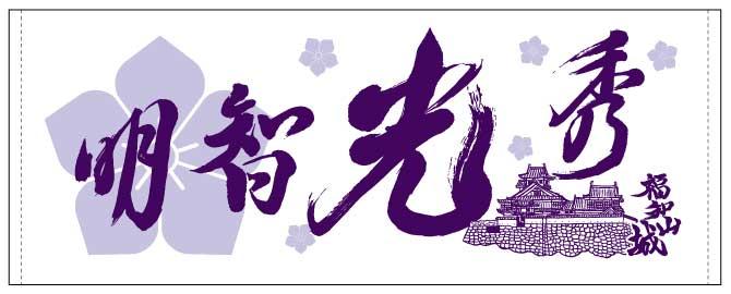 明智光秀 タオル 福知山城 家紋