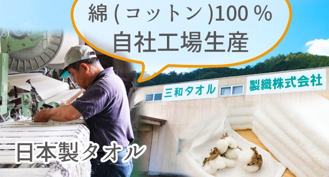 綿100% 自社工場 日本製タオル