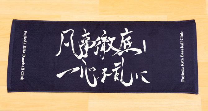 野球部タオル 部活タオル チームタオル