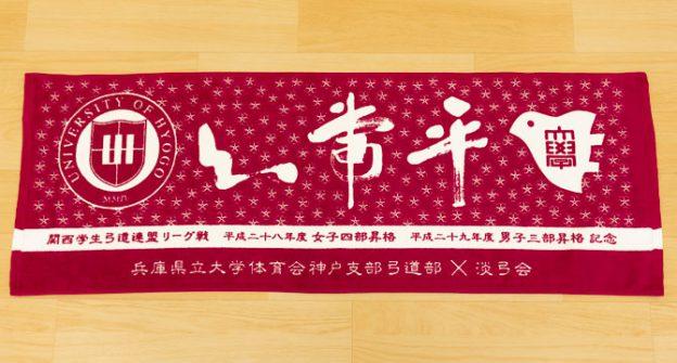 弓道部 大会出業記念 記念品