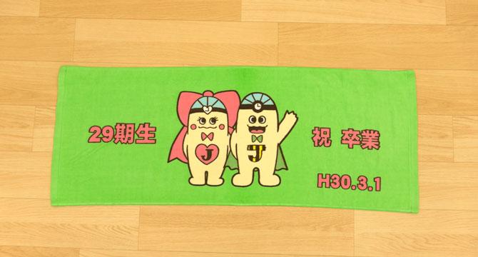 岡山県立岡山城東高校卒業記念品 記念タオル 卒業記念タオル