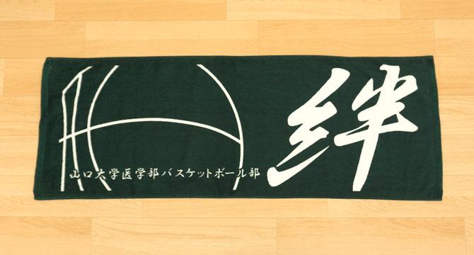 サークルタオル バスケットクラブタオル 山口大学医学部バスケットボール部