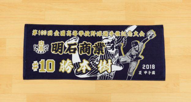 甲子園記念タオル 出場記念