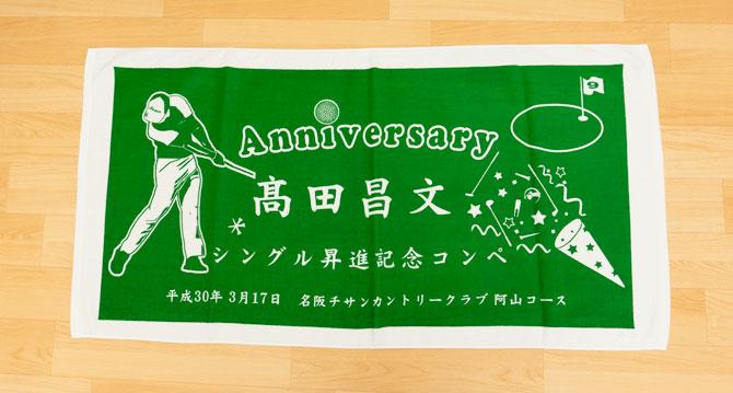ゴルフ記念タオル