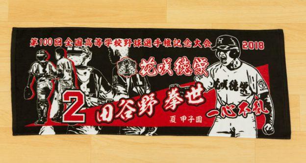 甲子園記念タオル 出場記念タオル