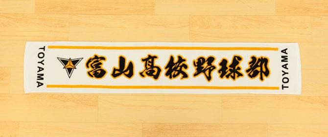 富山高校野球部タオル チームタオル