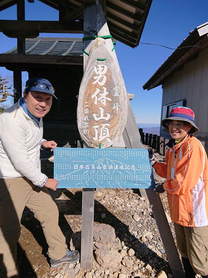 日本100名山登頂記念