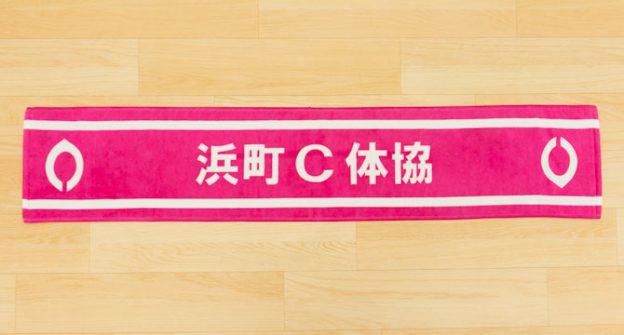 参加賞タオル 記念品タオル