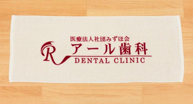 歯科医院タオル