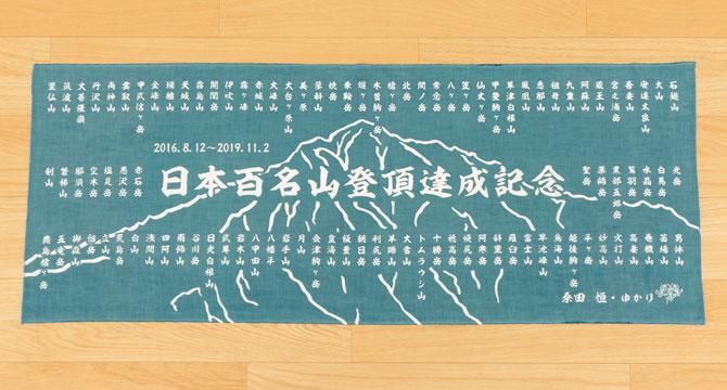 日本百名山登頂達成記念
