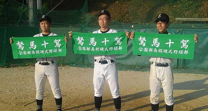高校野球部 記念品タオル