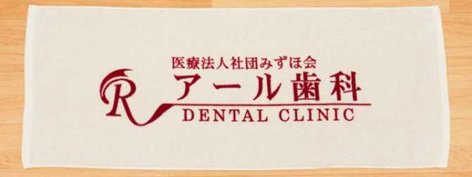 歯科医院の名入れタオル