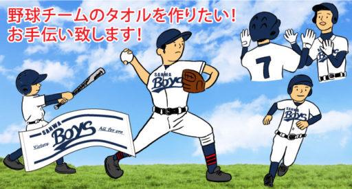 野球チームのタオルを作る