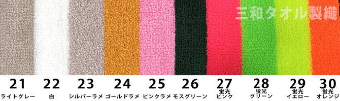 ジャガード対応色糸