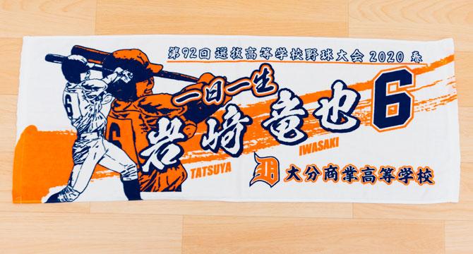 甲子園出場記念タオル 記念タオル 野球記念タオル