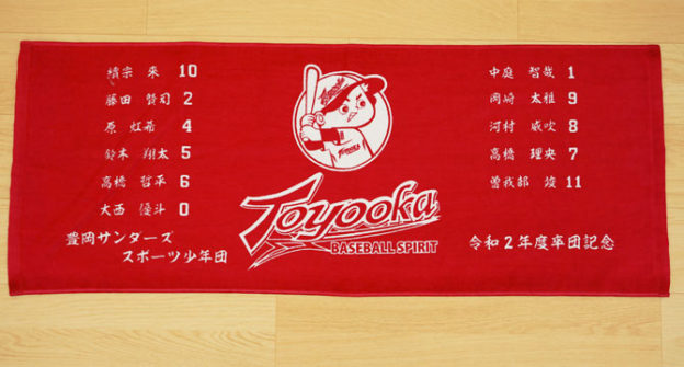 少年野球タオル 卒部記念品タオル