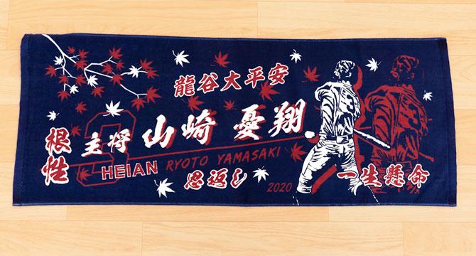 甲子園出場記念 記念タオル タオル製作
