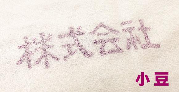 捺染タオル 小豆色